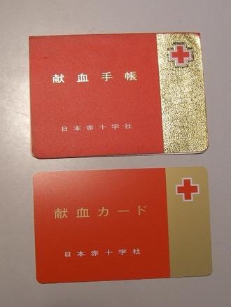Kenketsucard_005