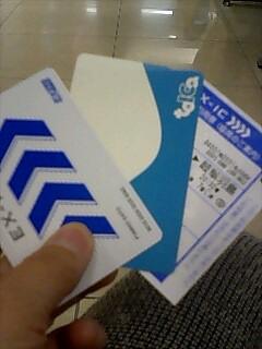 EX−ICカードを使ってみた