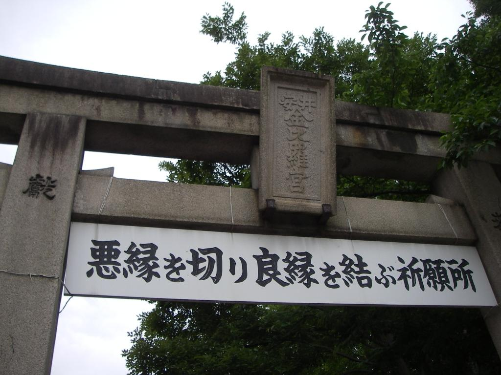 Kyoto090528_163