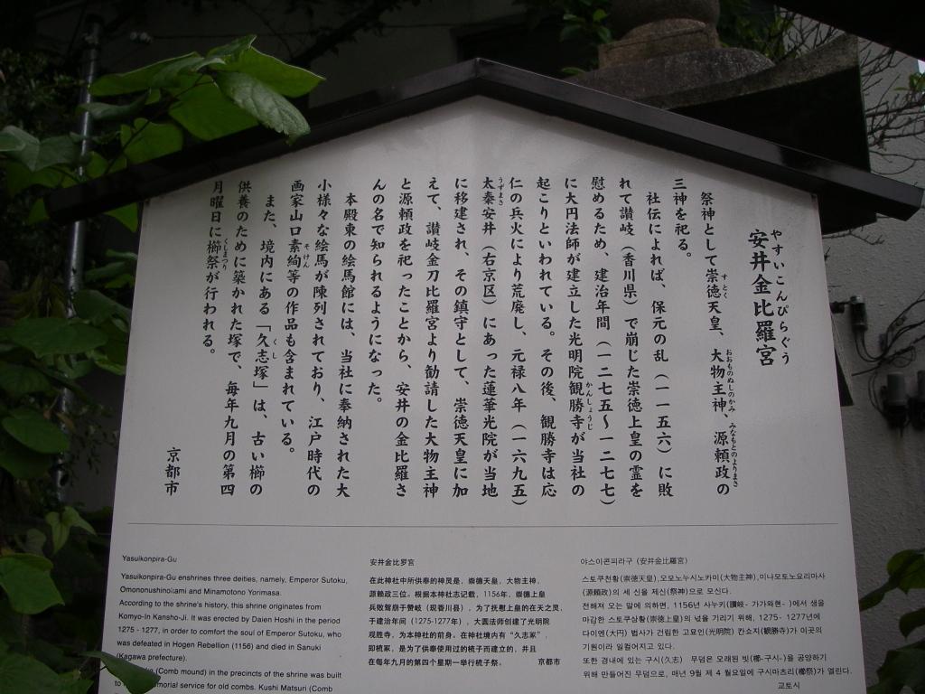 Kyoto090528_164