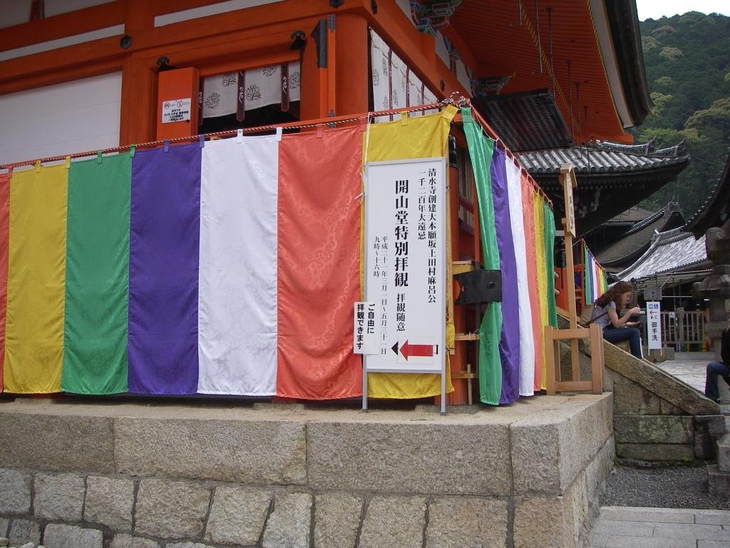 Kyoto090528_068
