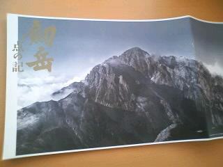「剣岳」見てきました