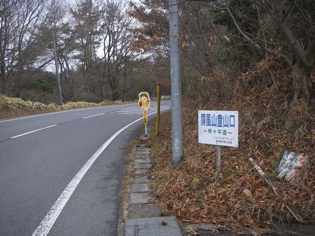 Byobusan_001