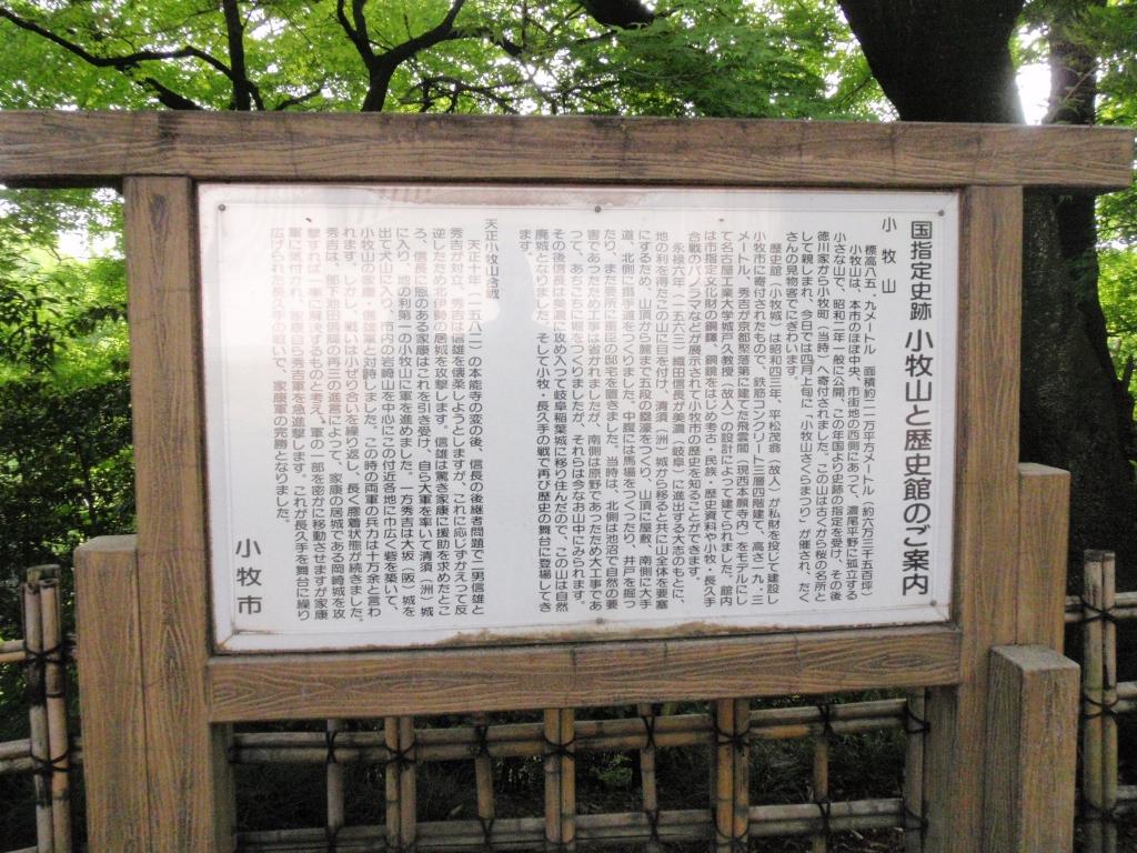Komakiyama_024