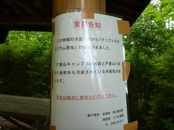 Tokurayama_061
